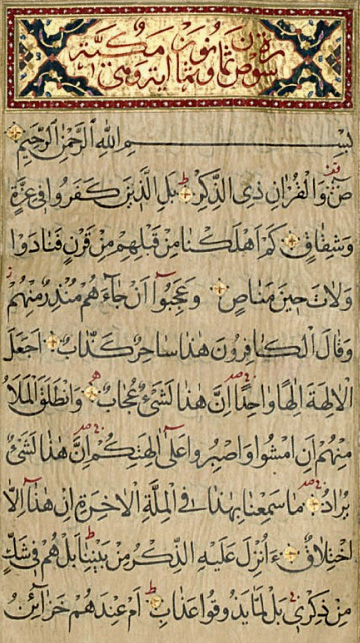Qur'anic Calligraphy Detail 1