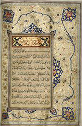 Qur'an Page 1