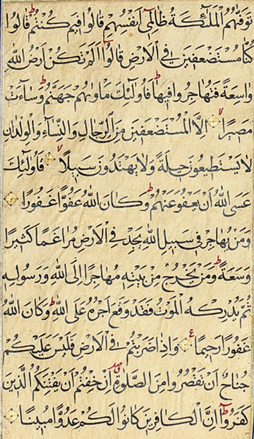 Qur'anic Calligraphy Detail 2