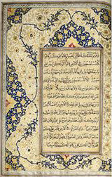 Qur'an Page 2